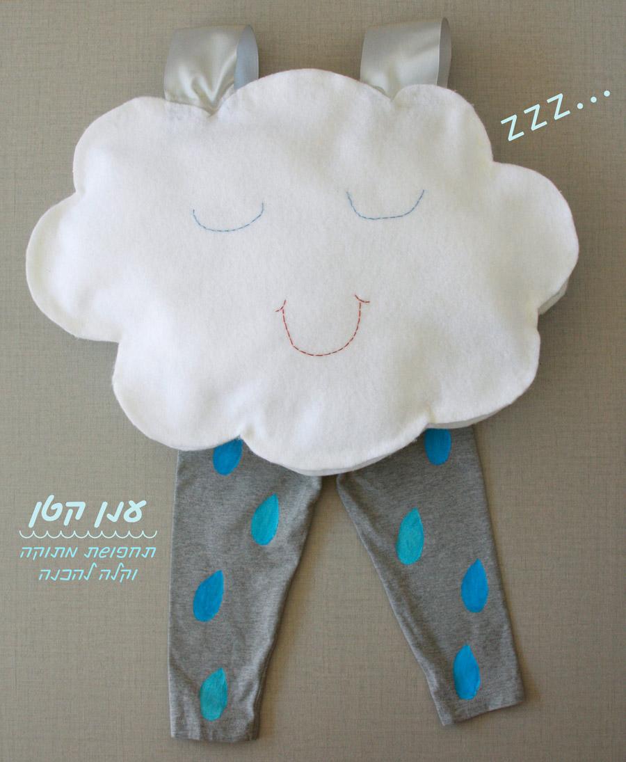 תחפושת ענן