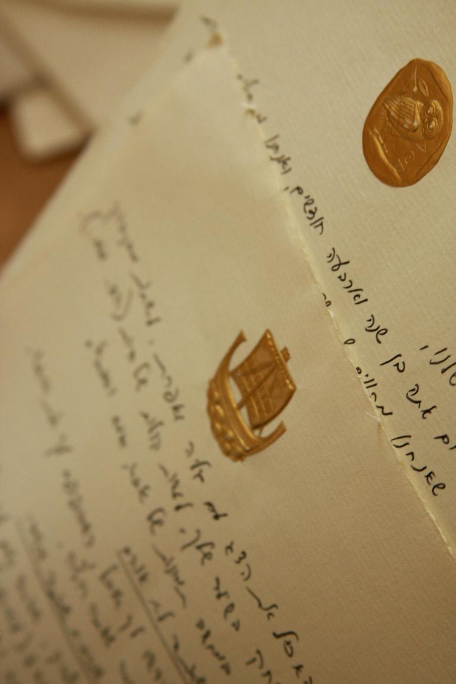 מכתבי אהבה לילד
