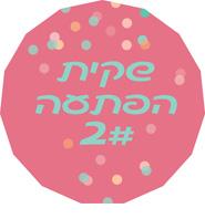 שקית הפתעה המלצות שוות | הבלוג סימני דרך | naamasimanim.co.il
