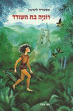 שבוע הספר: גיבורות ספרי ילדים | בלוג סימני דרך | naamasimanim.co.il