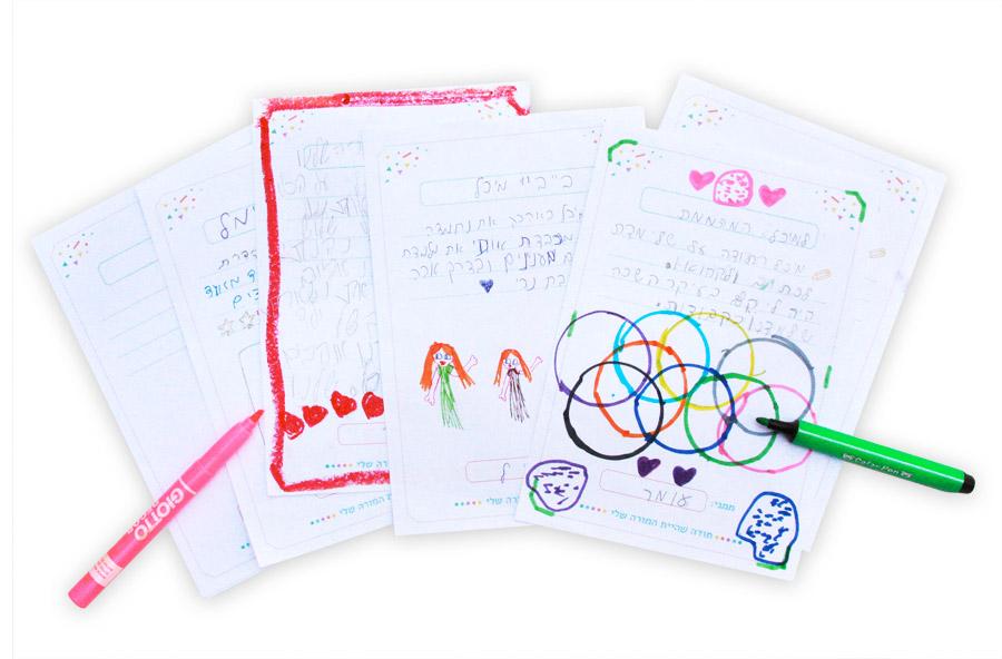 מתנה למורה לסוף שנה | קבצים להורדה במתנה | מחברת תודה שהיית המורה שלי | מתנה למורה שאפשר להכין לבד | diy מתנה למורה | בלוג סימני דרך | naamasimanim.co.il