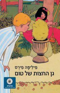 המלצות על ספרי ילדים | ספרי ילדים מומלצים | גן החצות של טום | בלוג סימני דרך | naamasimanim.co.il
