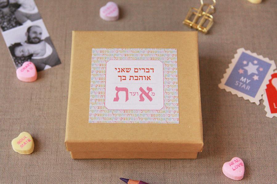 קופסת כרטיסי ״דברים שאני אוהבת בך״ למילוי | כרטיסי ברכה | סטודיו נעמה מגשימת מתנות