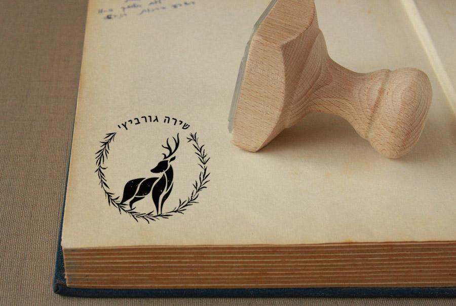חותמת עץ בהתאמה אישית | סטודיו נעמה מגשימת מתנות