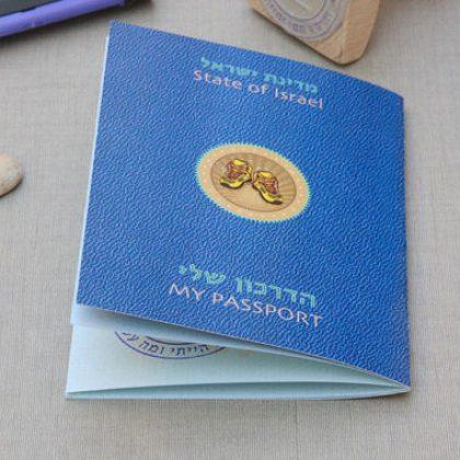 דרכון אישי וחותמת לשמירת זיכרונות מהטיולים שלכם