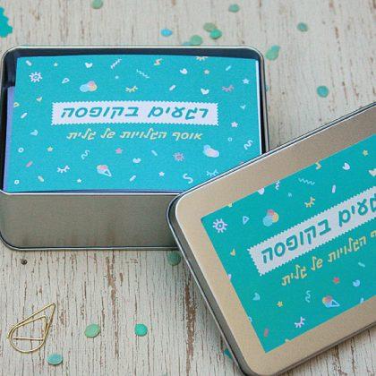 רגעים בקופסה – קופסת גלויות אישית