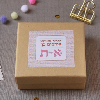 קופסת כרטיסי דברים שאנחנו אוהבים בך מא' ועד ת'