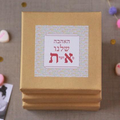 קופסת כרטיסי האהבה שלנו מא' ועד ת'
