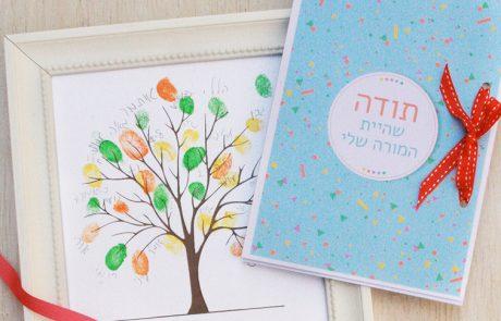 2 מתנות למורה שאפשר להכין לבד (כולל קבצים להדפסה!)